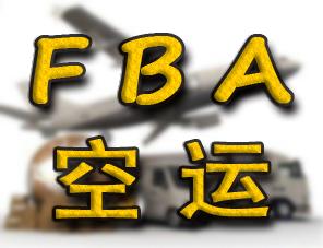 绵阳FBA空运