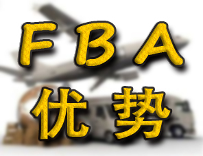承德FBA优势