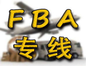 FBA专线