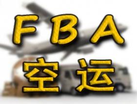 榆林FBA空运