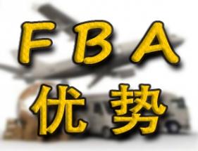 FBA优势