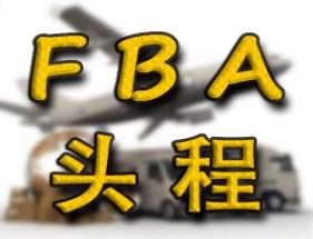 东莞FBA头程