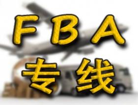 泸州FBA专线