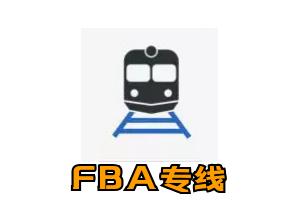 广州FBA专线