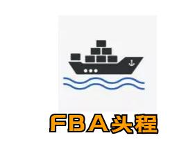 惠州FBA头程