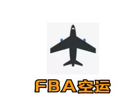 广州FBA空运