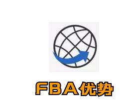 广州FBA优势