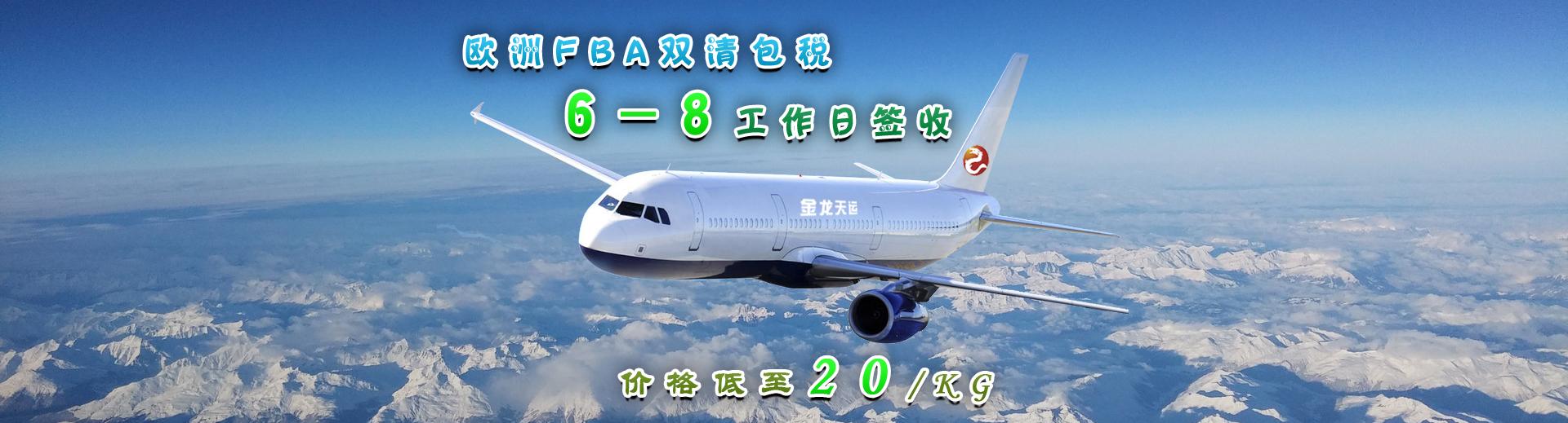 空运FBA